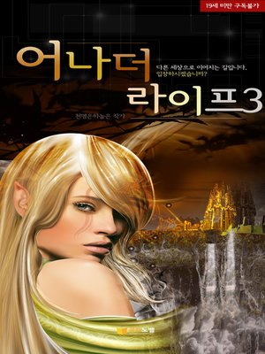 cover image of 어나더라이프3 (완결)