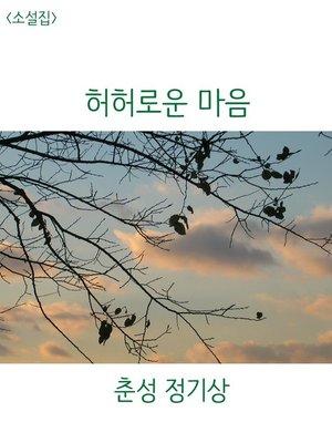 cover image of 허허로운 마음