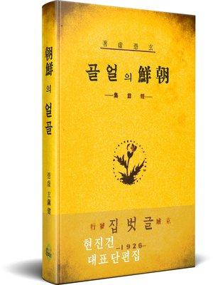 cover image of 조선의 얼골(현진건 단편집)