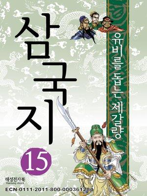 cover image of 삼국지 15 - 유비를 돕는 제갈량