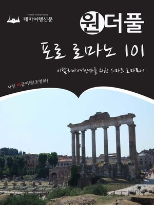 cover image of 원더풀 포로 로마노 101 : 이탈리아여행자를 위한 스마트 로마투어