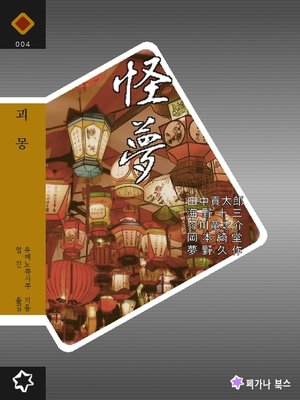 cover image of 괴몽 - 일본 환상소설 단편집