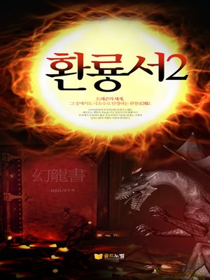 cover image of 환룡서2