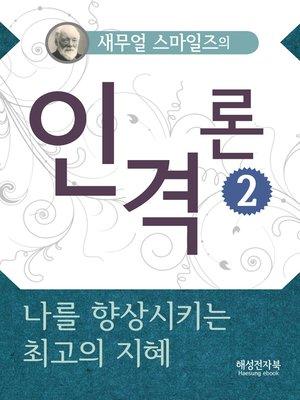 cover image of 새무얼 스마일즈의 인격론 2