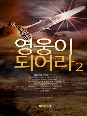 cover image of 영웅이되어라2