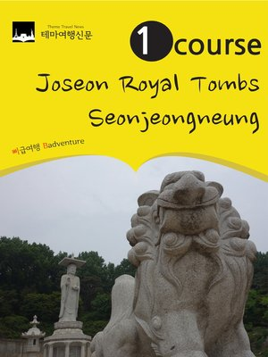 cover image of 1 Course Joseon Royal Tombs