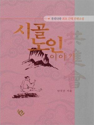 cover image of 시골 노인 이야기