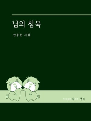 cover image of 님의 침묵