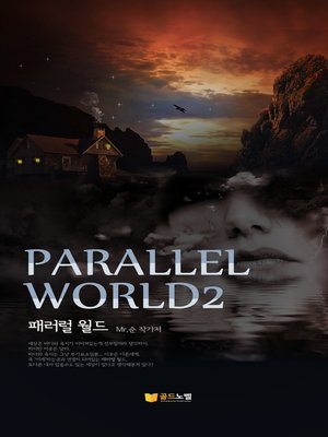 cover image of Parallel World2