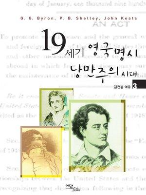 cover image of 19세기 영국 명시 낭만주의 시대 3