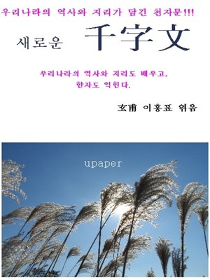 """cover image of 새로운 """"千字文"""""""