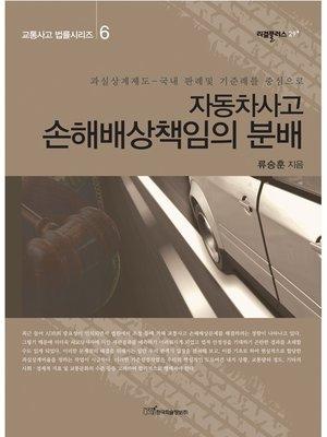 cover image of 자동차사고 손해배상책임의 분배 : 과실상계제도-국내 판례 및 기준례를 중심으로 (교통사고 법률시리즈 6)