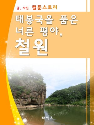 cover image of 태봉국을 품은 너른 평야, 철원