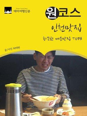cover image of 원코스 인천맛집 : 화끈한 매운음식 TOP 8