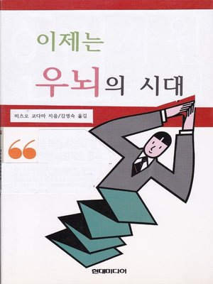 cover image of 이제는 우뇌의 시대