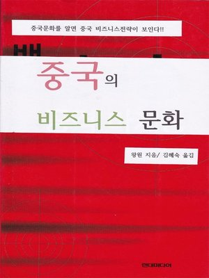 cover image of 중국의 비즈니스 문화