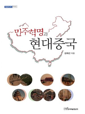 cover image of 민주혁명과 현대중국
