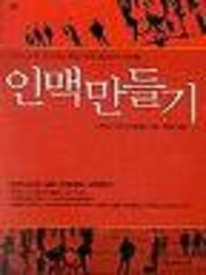 cover image of 인맥 만들기