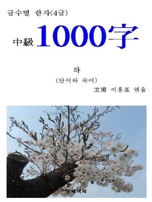 "cover image of 급수별 한자(4급) ""中級1000字"" 하"