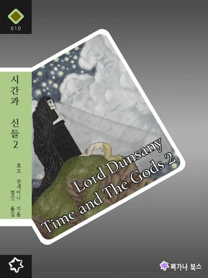 cover image of 시간과 신들 2