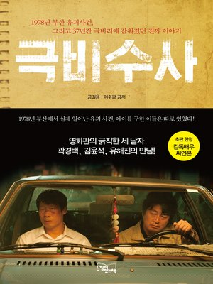cover image of 극비수사