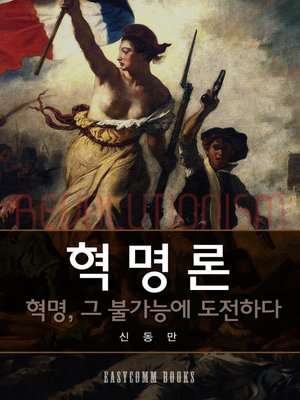 cover image of 혁명론 (혁명, 그 불가능에 도전하다)