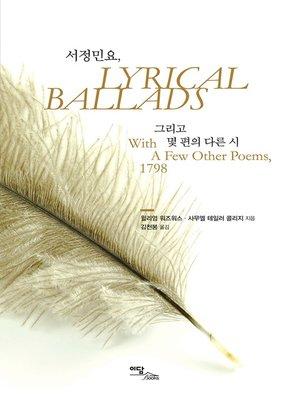 cover image of 서정민요, 그리고 몇 편의 다른 시
