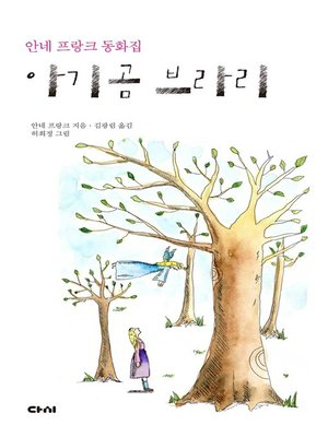 cover image of 아기곰 브라리
