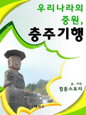 cover image of 우리나라의 중원, 충주기행