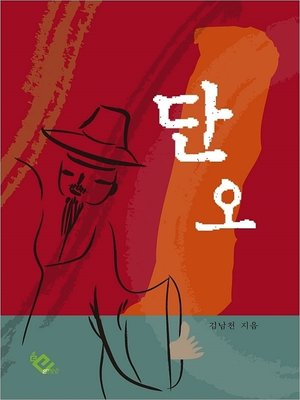 cover image of 단오