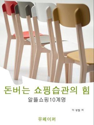 cover image of 돈버는 쇼핑습관의 힘