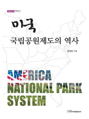 cover image of 미국 국립공원제도의 역사