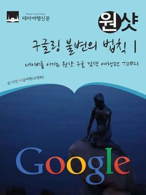 cover image of 구글링 불변의 법칙Ⅰ : 네이버를 이기는 원샷 구글 검색 여행편 TOP21