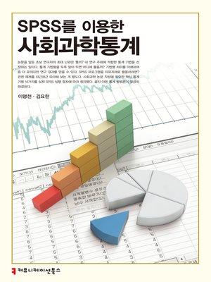 cover image of SPSS를 이용한 사회과학통계