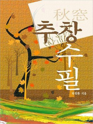 cover image of 추창수필