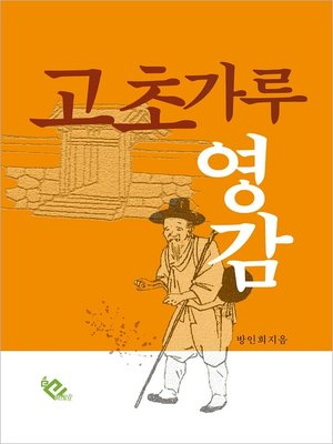 cover image of 고초가루 영감