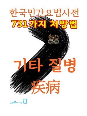 cover image of 한국민간요법사전 - 기타 질병들