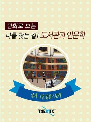 cover image of 만화로 보는 나를 찾는 길! 도서관과 인문학