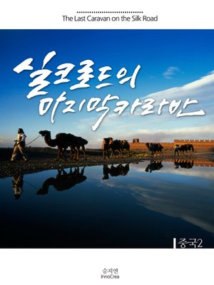 cover image of 실크로드의 마지막 카라반 2권 - 중국2