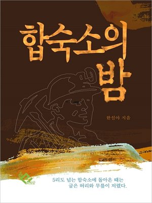 cover image of 합숙소의 밤