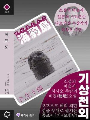 cover image of 해표도