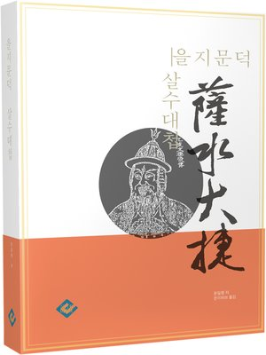 cover image of 을지문덕 살수대첩