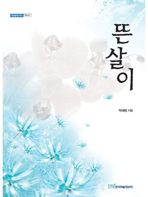 cover image of 뜬살이