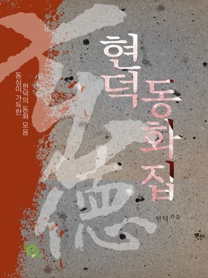 cover image of 현덕 동화집