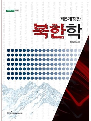 cover image of 북한학(제5개정판)