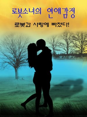 cover image of 로봇소녀의연애감정
