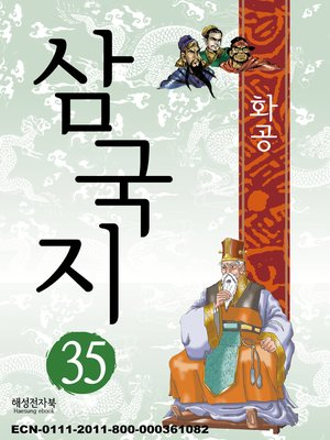 cover image of 삼국지 35 - 화공