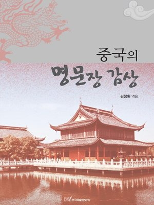 cover image of 중국의 명문장 감상