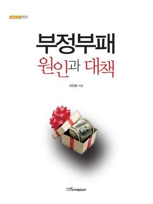 cover image of 부정부패 원인과 대책