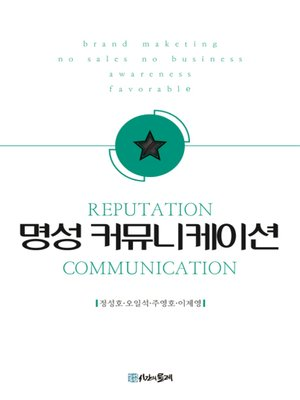 cover image of 명성커뮤니케이션